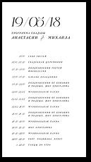 Эстет - программа дня