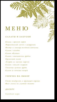 Папоротник - меню