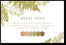 Папоротник - карта дресс-кода