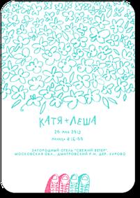 Кеды - свадебное приглашение