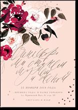 Верона - свадебное приглашение