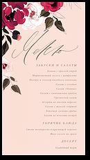Верона - меню