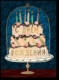 """Открытка """"Праздничный торт"""""""