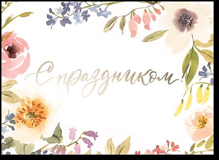 """Открытка """"Летние цветы"""""""