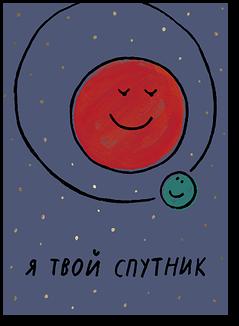 """Открытка """"Я твой спутник"""""""
