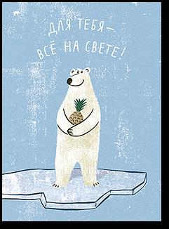 "Открытка ""Белый медведь"""