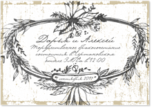 Рукопись - свадебное приглашение