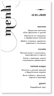 Рейна - меню