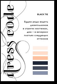 Рейна - карта дресс-кода