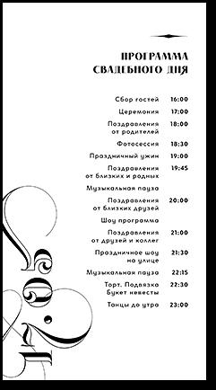 Рейна - программа дня