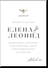 Круиз - свадебное приглашение №1