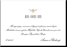 Круиз - свадебное приглашение №2