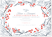 Рябина - свадебное приглашение