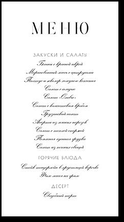 Круиз - меню