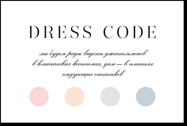 Круиз - карта дресс-кода