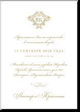 Британия - свадебное приглашение