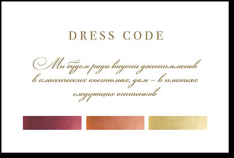 Британия - карта дресс-кода