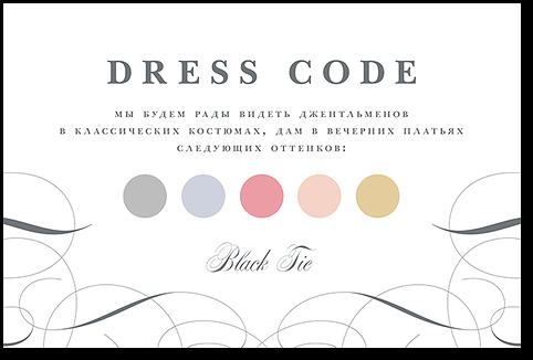 Вальс - карта дресс-кода