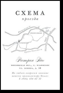 Вальс - схема проезда