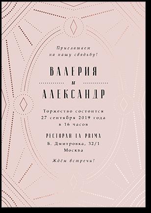 Опера - свадебное приглашение