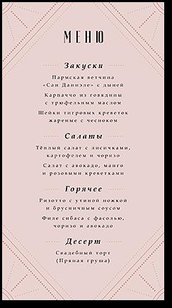 Опера - меню