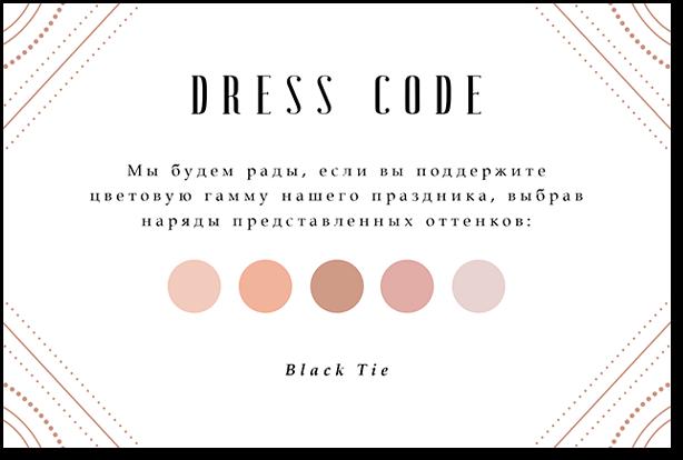 Опера - карта дресс-кода