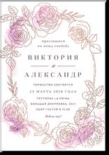 Зимние розы - свадебное приглашение