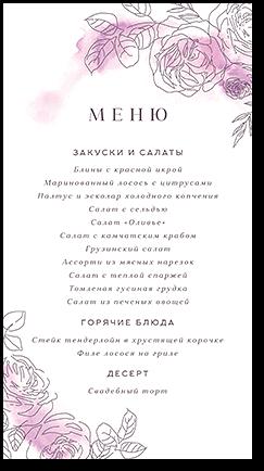 Зимние розы - меню