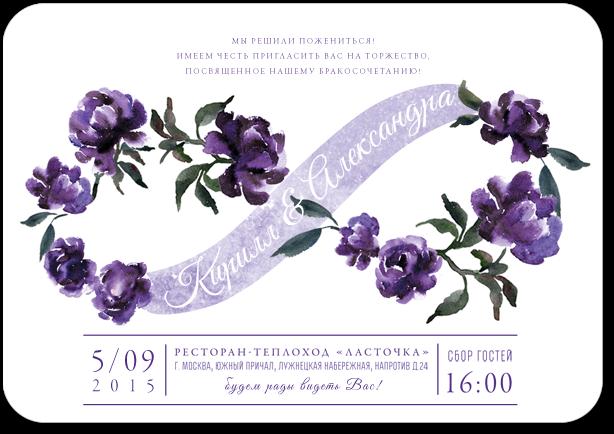 Бесконечная любовь - свадебное приглашение