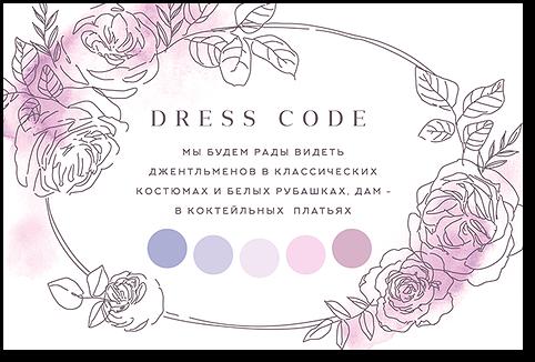 Зимние розы - карта дресс-кода
