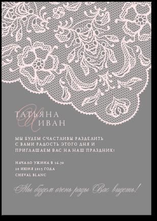 Кружево - свадебное приглашение