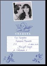 Свадебное досье - свадебное приглашение