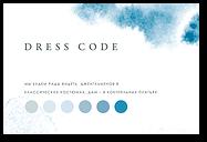 Полёт - карта дресс-кода