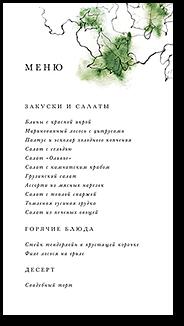 Плющ - меню