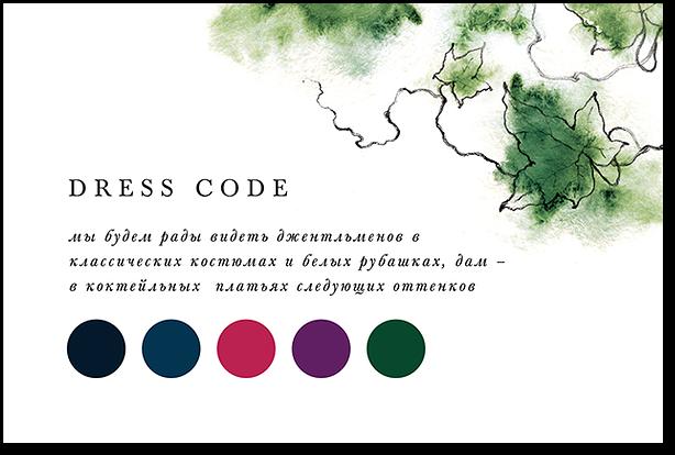 Плющ - карта дресс-кода