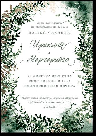 После дождя - свадебное приглашение
