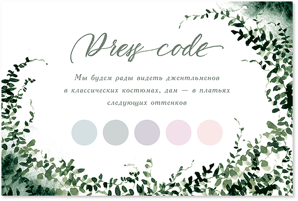 После дождя - карта дресс-кода
