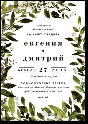 Лавровый венок - свадебное приглашение