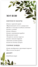 Лавровый венок - меню
