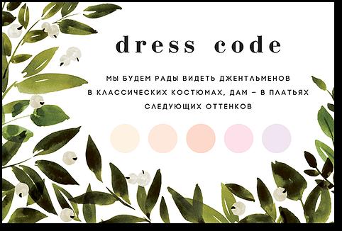 Лавровый венок - карта дресс-кода