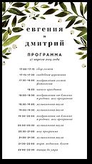 Лавровый венок - программа дня
