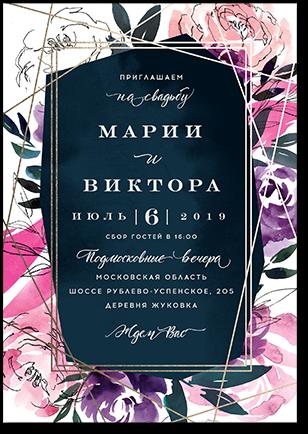 Цветочная фантазия - свадебное приглашение