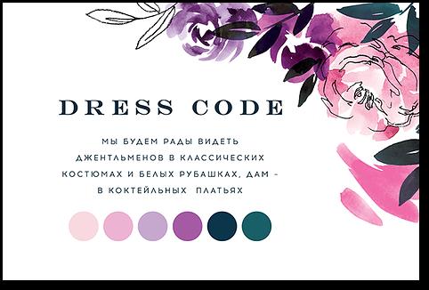 Цветочная фантазия - карта дресс-кода