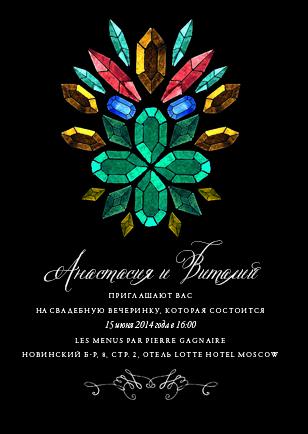 Кристаллы - свадебное приглашение