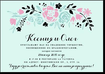 Пышное цветение - свадебное приглашение