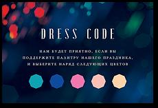 Вечерние огни - карта дресс-кода