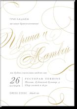 Поэзия - свадебное приглашение