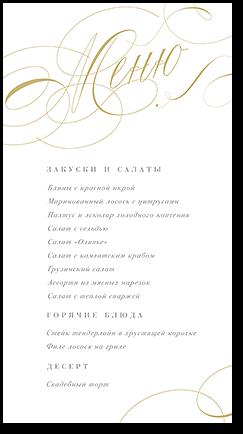 Поэзия - меню
