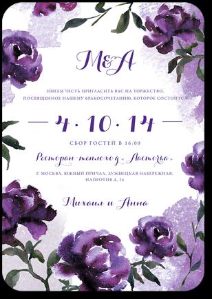 Сиреневые пионы - свадебное приглашение