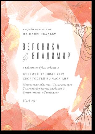 Эфир - свадебное приглашение №1